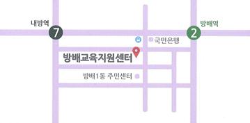 서울 방배교육지원센터_약도